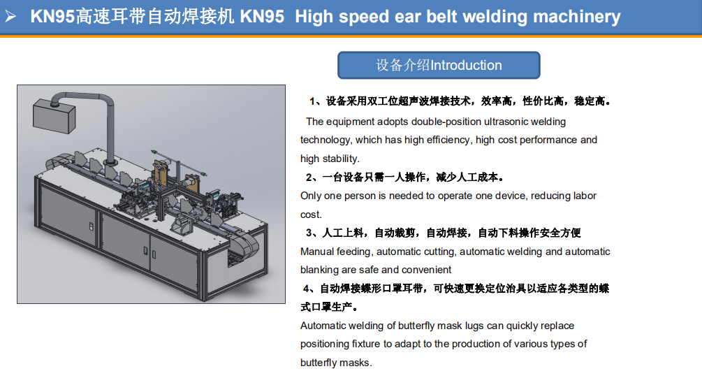PST custom KN95 semi-automatic mask machine suppliers for medical products-5