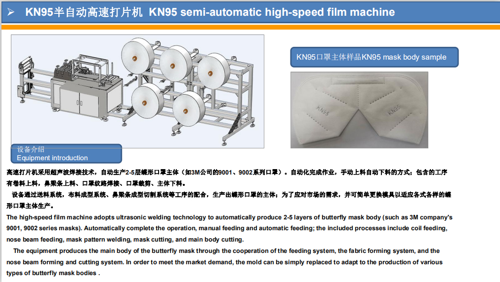 PST high-quality KN95 mask machine supply for medical products-3